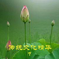 传统文化精华(下)