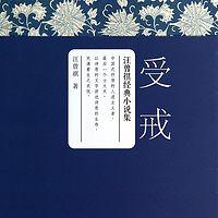 汪曾祺短篇小说精选——受戒