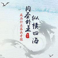 """薛中行:成为行业寡头才能""""内圣外王,纵横四海"""""""