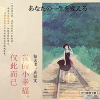 日语学习【每日一听力】