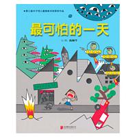 悠贝童书通 - 丰子恺儿童图画书奖绘本