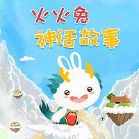 火火兔神话故事