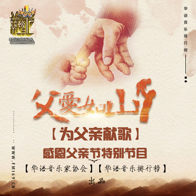 《华语音乐排行榜》 2018父亲节特别节目