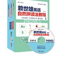赖世雄英语自然拼读法教程