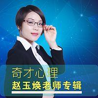 奇才心理赵玉焕老师专辑