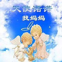 天使诺诺找妈妈