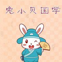 兔小贝国学系列之《三字经》