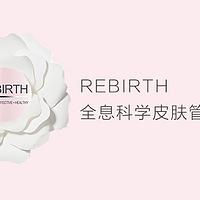 REBIRTH全息科学皮肤管理入门