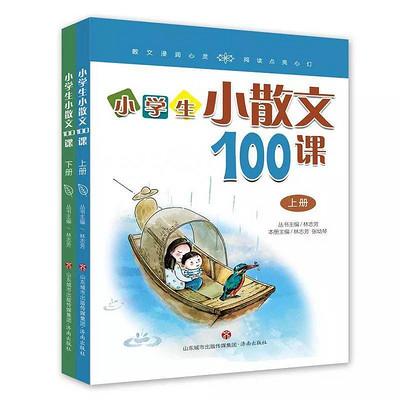小散文100课