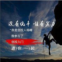 听创投人杨峰导师讲趋势就业创业