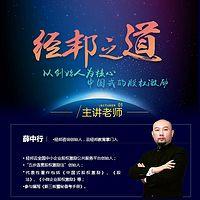 薛中行:经邦之道——以创始人为核心中国式的股权激励