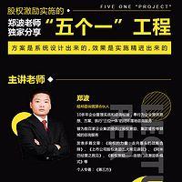"""经邦郑波:股权激励实施的""""五个一""""工程"""