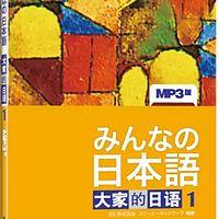 大家的日本语1-初级