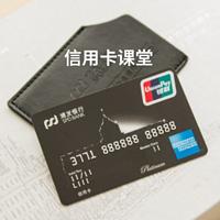信用卡课堂   帮你实现百万额度养成