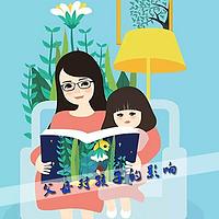 怎样的家庭教育,才能让孩子快乐成长