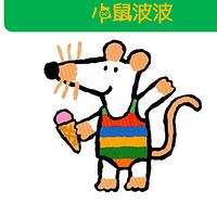 小鼠波波 幼儿英语启蒙绘本 英语早教