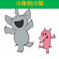 小猪小象|幼儿英语启蒙绘本