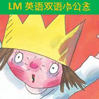 小公主 Little Princess 双语幼儿英语启蒙绘本
