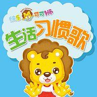 《快乐可可狮生活习惯歌》-分月龄家庭早教