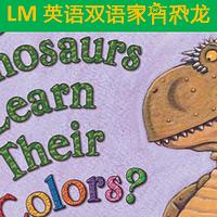 家有恐龙 情商教育绘本 幼儿英语启蒙绘本双语版