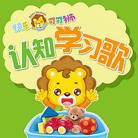 《快乐可可狮认知学习歌》-分月龄家庭早教
