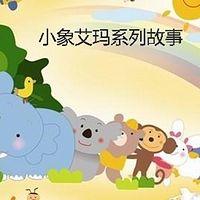 花格子大象艾玛的故事