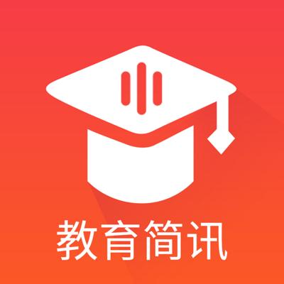 简报丨教育三分钟
