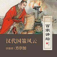 百家讲坛 汉代国策风云【全集】