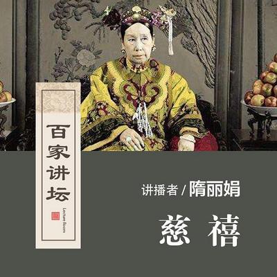 百家讲坛 慈禧【全集】