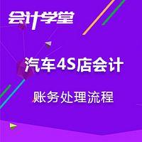 汽车4S店会计实务做账视频教程