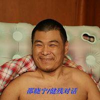 邵晓宁/晓宁录/健残对话/残疾人励志