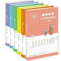 经典诵读·小学生优秀传统文化经典诵读