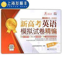上海新高考英语模拟试卷精编 进阶卷