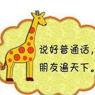 跟老师一起学习普通话
