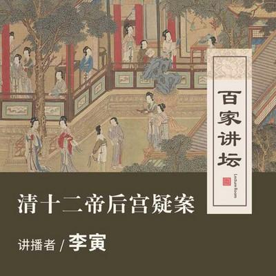 百家讲坛 清十二帝后宫疑案【全集】