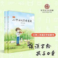 小学二年级·汉字故事《字词通解》