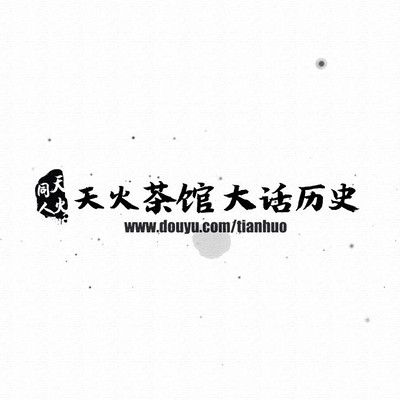 天火茶馆版三国-第四季