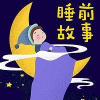 国际大奖 | 高质量儿童睡前故事