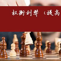 CR专题作业:权衡利弊(提高)