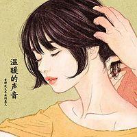 日语朗读—温暖的声音