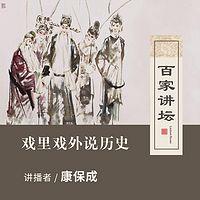 百家讲坛 戏里戏外说历史【全集】
