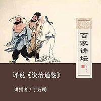 百家讲坛 评说《资治通鉴》【全集】
