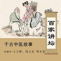 百家讲坛 王立群讲千古中医故事【全集】