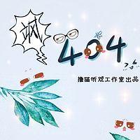 广播剧《飒!404!》