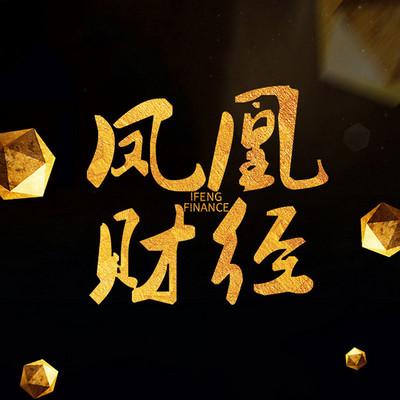 凤凰财经 - 凤凰FM