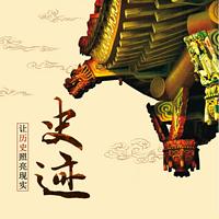 史迹 - 凤凰FM