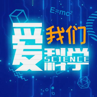 我们爱科学!
