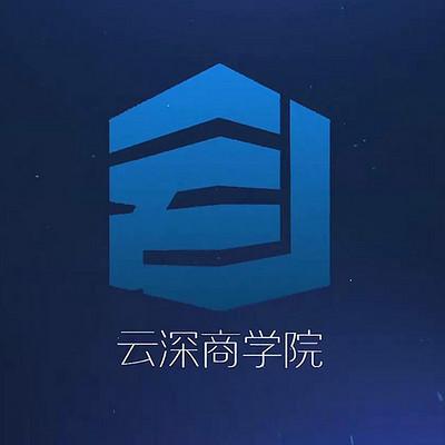 Cloud云深商学院内部频道剪辑
