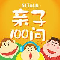 51Talk 亲子100问