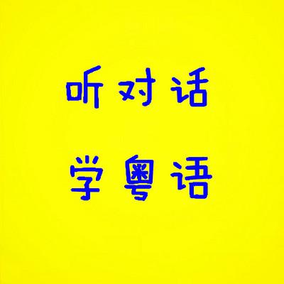 听对话 学粤语